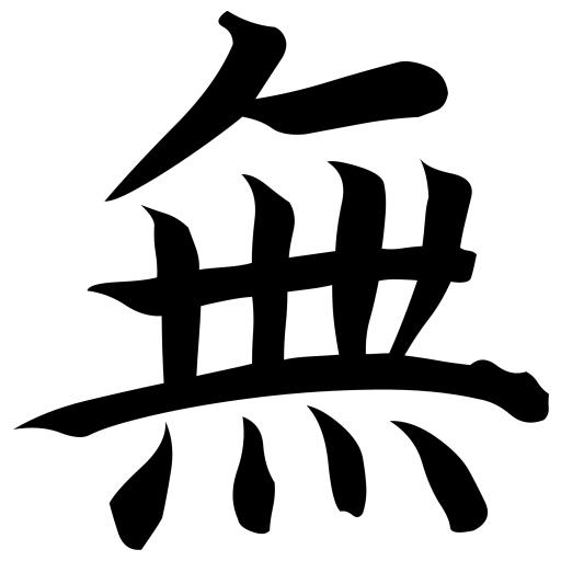Zen & The Art of Gospel-Evasion: Interview with Commentary